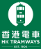 Hong Kong Tramways - Hop-on Hop-off sightseeing bus tour